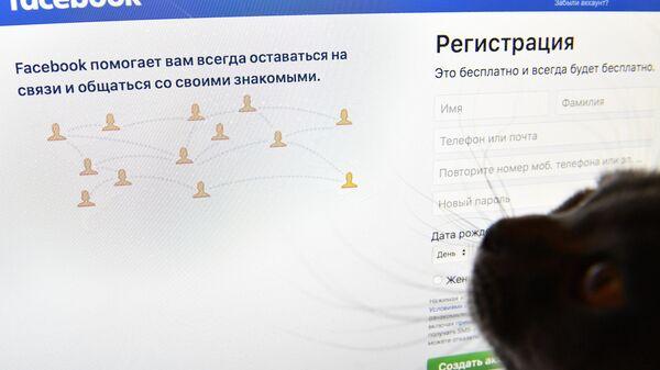 Страница социальной сети Фейсбук на экране компьютера. Архивное фото