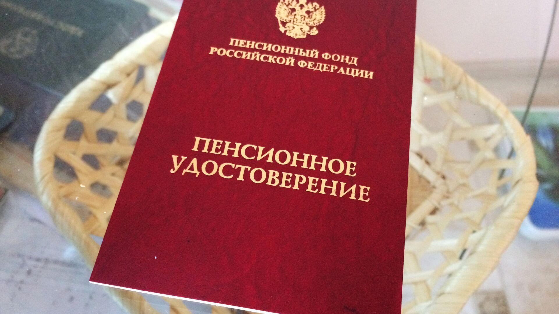 Пенсионное удостоверение - РИА Новости, 1920, 23.02.2021