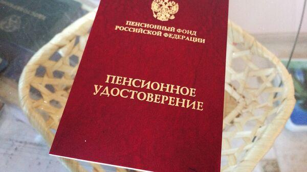 Пенсионное удостоверение. Архивное фото