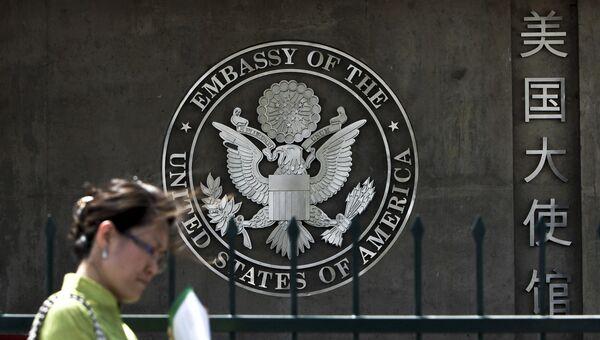 Посольство США в Пекине. Архивное фото