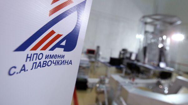 Специалисты НПО Лавочкина вернулись в Россию с закрытого космодрома Куру
