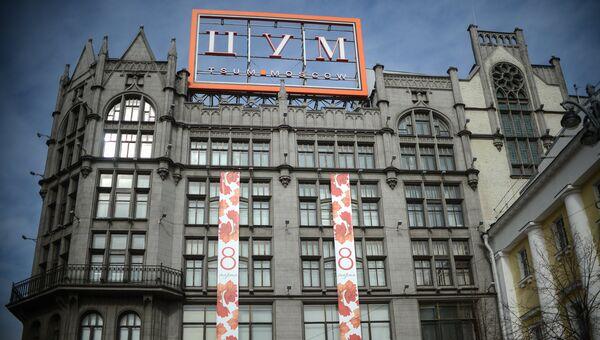 Центральный Универмаг Москвы. Архивное фото