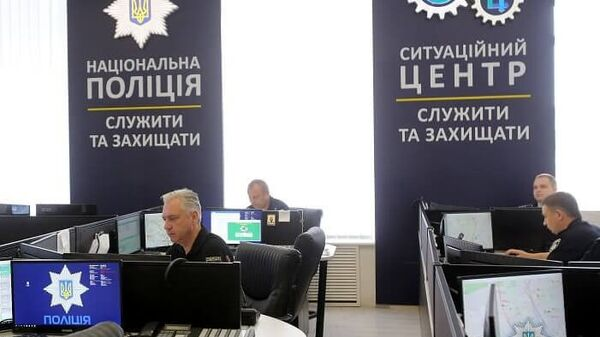 Ситуационный центр Киевской полиции