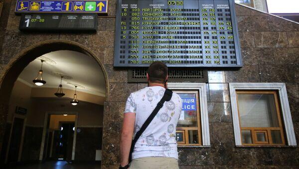 Табло расписания движения поездов на Центральном железнодорожном вокзале в Киеве