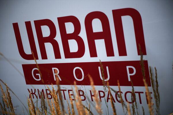 Объекты компании Urban Group