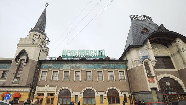 Здание Ярославского вокзала. Архивное фото
