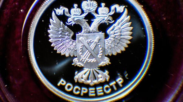Памятная серебряная монета номиналом 1 рубль, посвященная Федеральной службе государственной регистрации, кадастра и картографии РФ