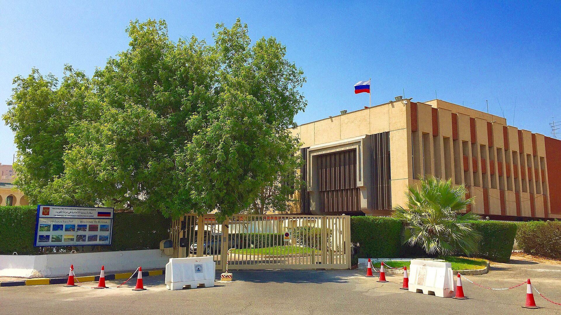 Посольство РФ в Кувейте - РИА Новости, 1920, 05.08.2021