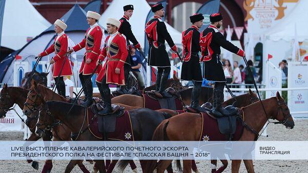 LIVE: Выступление Кавалерийского почетного эскорта Президентского полка на Спасской башне