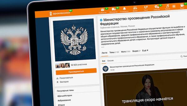 Одноклассники соберут фотографии со школьных линеек по всей России