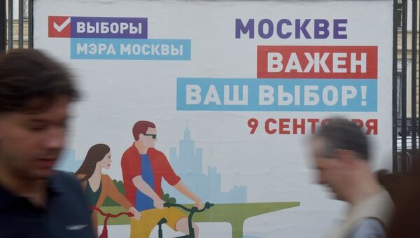 Информационные билборды о выборах мэра Москвы, которые пройдут 9 сентября