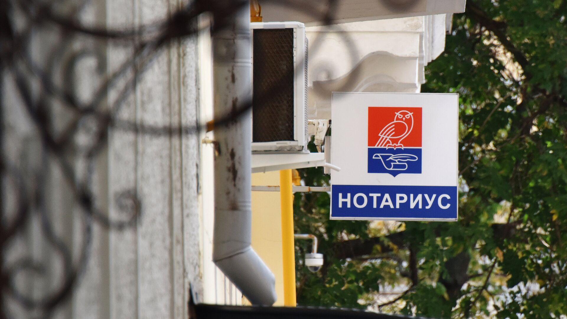 Вывеска нотариуса - РИА Новости, 1920, 05.09.2018