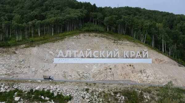 На территории строящегося курорта Белокуриха-2
