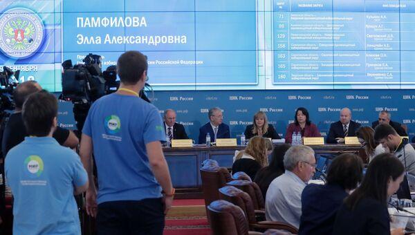 Члены ЦИК во время объявления предварительных итогов единого дня голосования. 10 сентября 2018