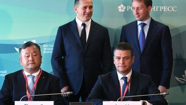 IV Восточный экономический форум