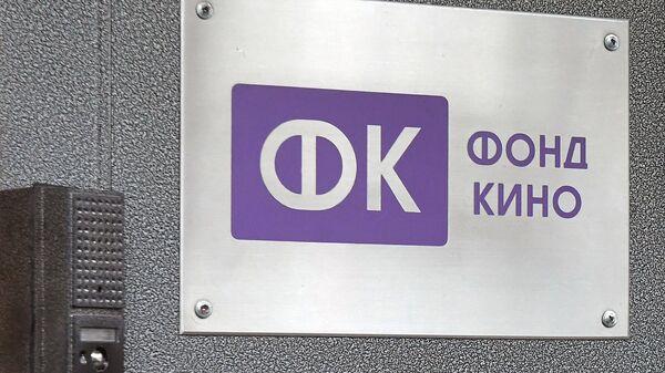 Табличка на здании Фонда кино в Москве. 12 сентября 2018