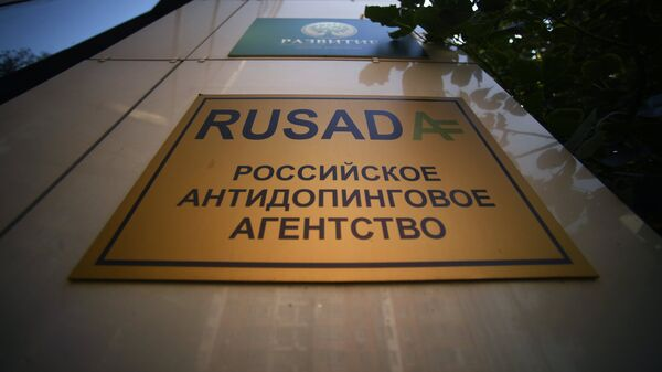 Табличка у офиса национальной антидопинговой организации РУСАДА в Москве