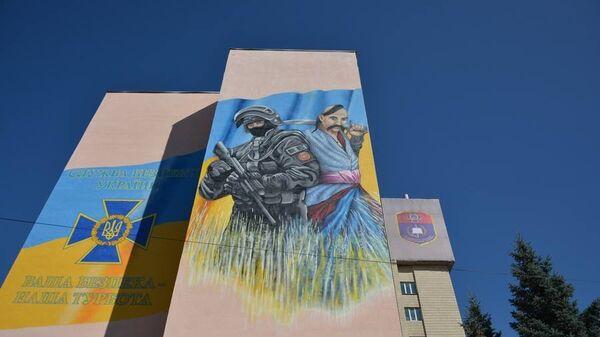 Граффити на здании Национальной академии СБУ в Киеве