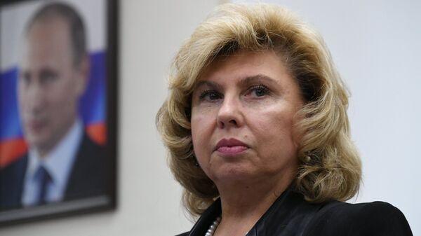 Уполномоченный по правам человека в РФ Татьяна Москалькова. Архивное фото