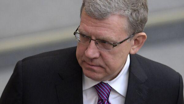 Председатель Счетной палаты РФ Алексей Кудрин. Архивное фото