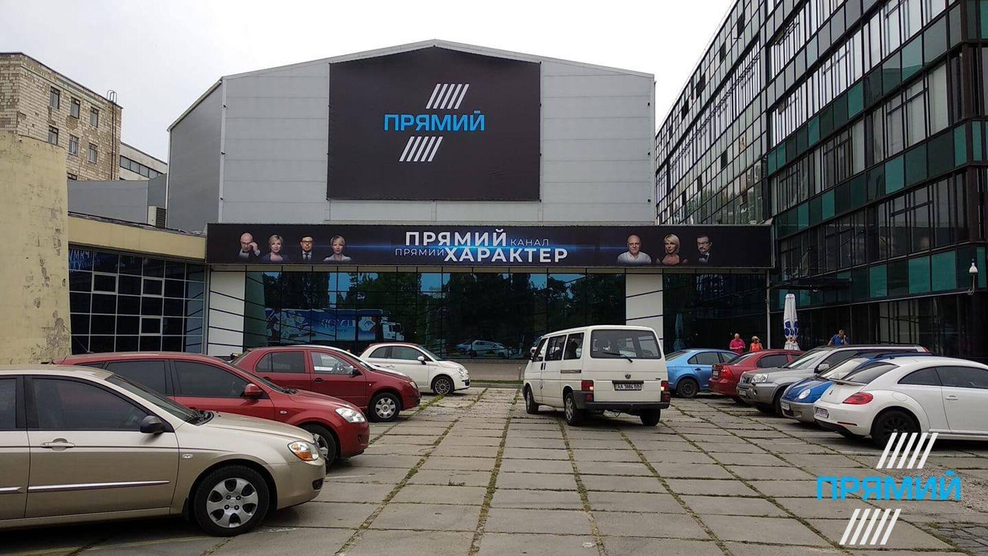 Здание украинского телеканала Прямой - РИА Новости, 1920, 01.03.2021
