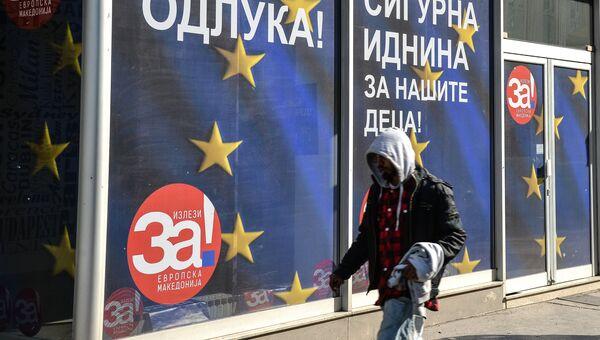 Плакаты, призывающие голосовать на референдуме, на улице города Скопье в день референдума по межправительственному договору с Грецией о переименовании бывшей югославской Республики Македония в Республику Северная Македония. 30 сентября 2018