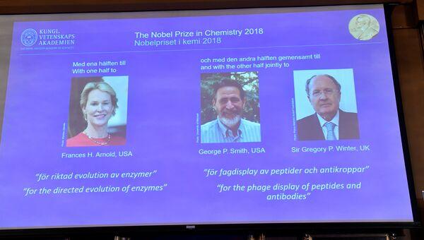 Объявление лауреатов Нобелевской премии 2018 года по химии в Стокгольме