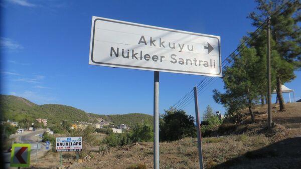 Указател на место строительства АЭС Аккую по российскому проекту на юге Турции