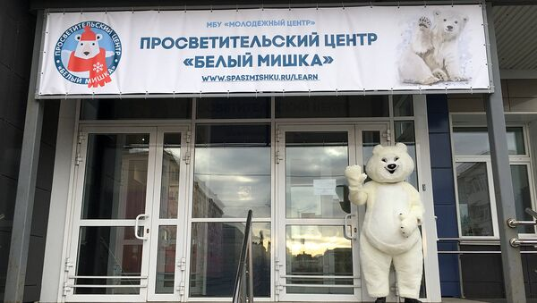 В Норильске открылся просветительский детский центр Белый мишка