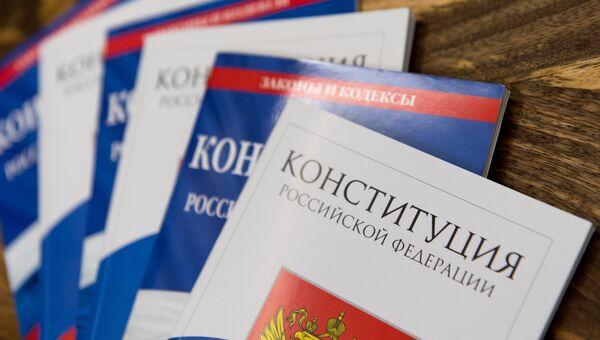 Конституция Российской Федерации. Архивное фото
