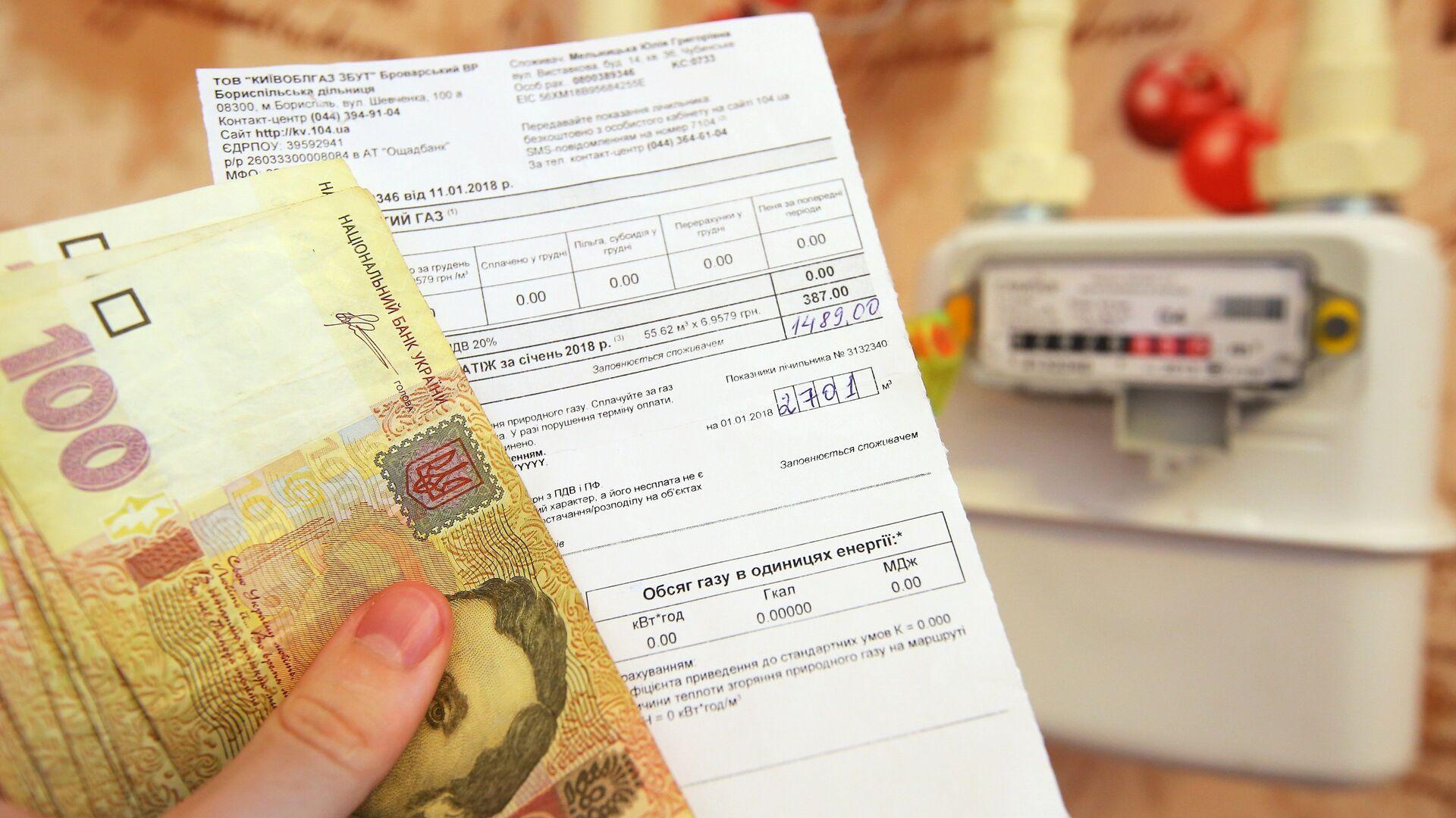 Денежные купюры Украины и квитанция за оплату коммунальных услуг - РИА Новости, 1920, 26.01.2021