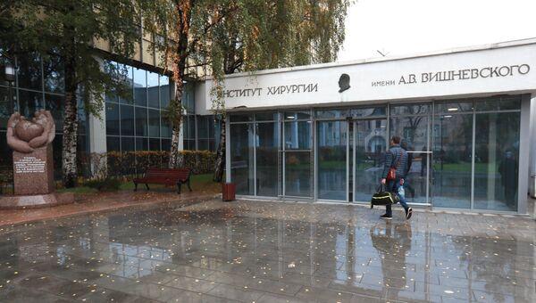 Здание института хирургии имени А.В. Вишневского. Архивное фото