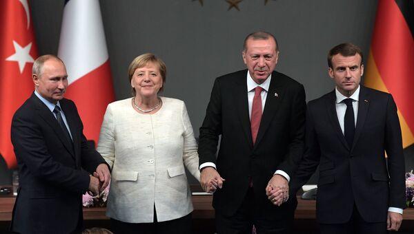 Президент России Владимир Путин, канцлер Германии Ангела Меркель, президент Турции Реджеп Тайип Эрдоган и президент Франции Эммануэль Макрон на пресс-конференции по итогам саммита по Сирии. 27 октября 2018