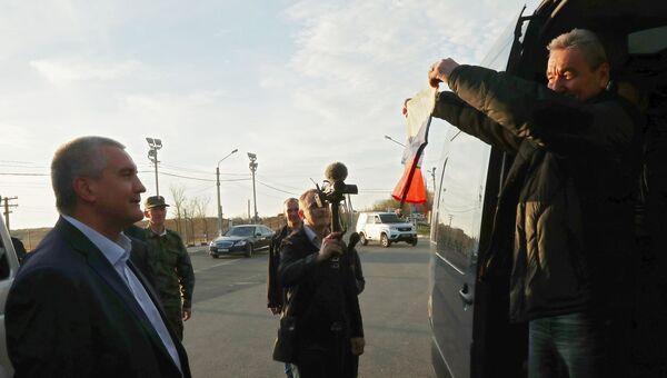Глава Республики Крым Сергей Аксенов встречает членов экипажа российского рыболовецкого судна Норд на пункте пропуска Армянск. 30 октября 2018