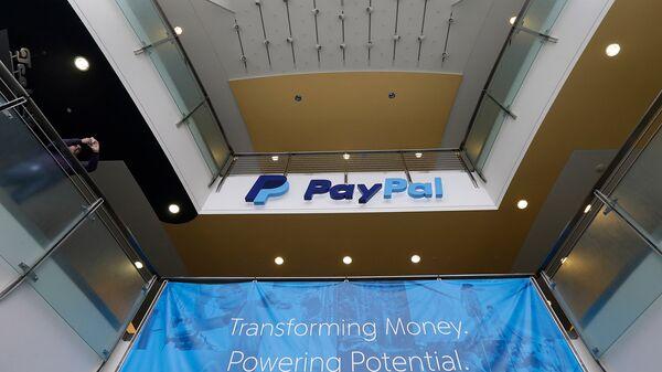 Офис платежной системы PayPal