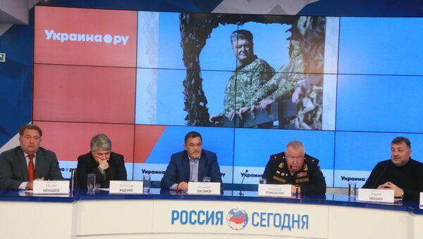 Участники пресс-конференции на тему: Азовский кризис: шаг к большой войне?