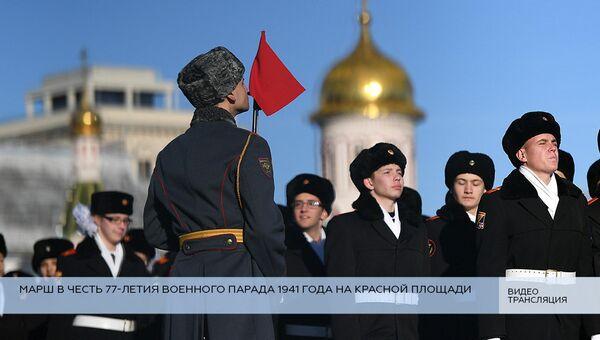 LIVE: Марш в честь 77-летия военного парада 1941 года на Красной площади