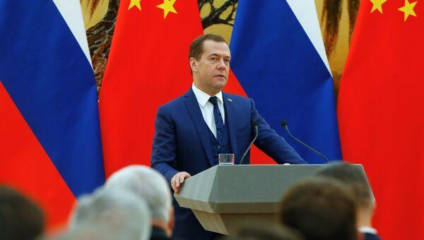 Председатель правительства РФ Дмитрий Медведев во время заявления для прессы. 7 ноября 2018