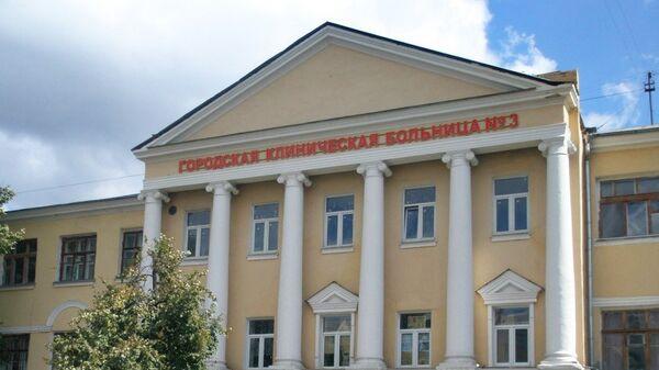 Городская клиническая больница №3 в Воронеже