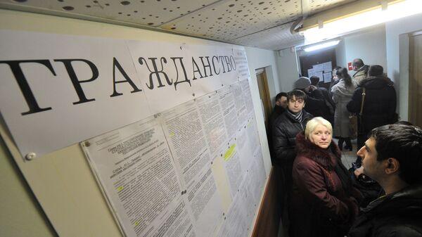 Стенд с информацией на получение гражданства