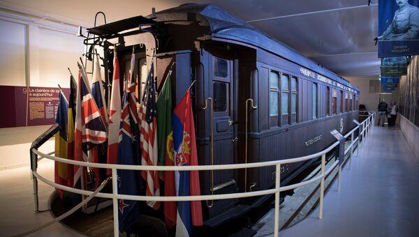Компьенский вагон, в котором 11 ноября 1918 года было подписана перемирие с Германией