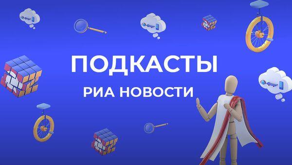 РИА Новости запускает линейку подкастов