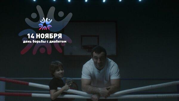 Боксер Гассиев снялся в ролике ко Дню борьбы с диабетом