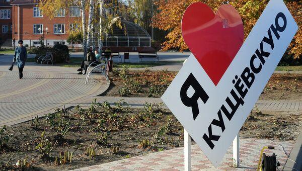 Стела Я люблю Кущевскую в станице Кущевская Краснодарского края.