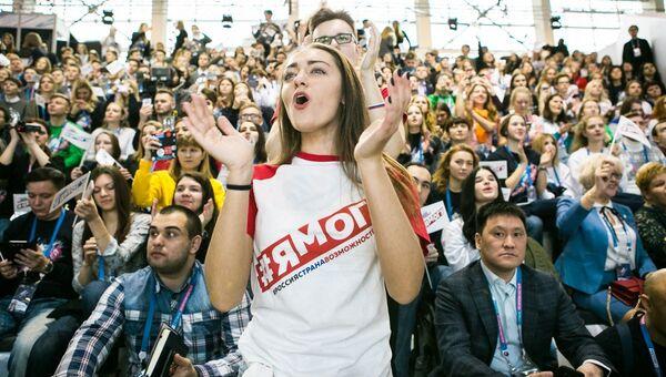 Форум Россия - страна возможностей. Архивное фото