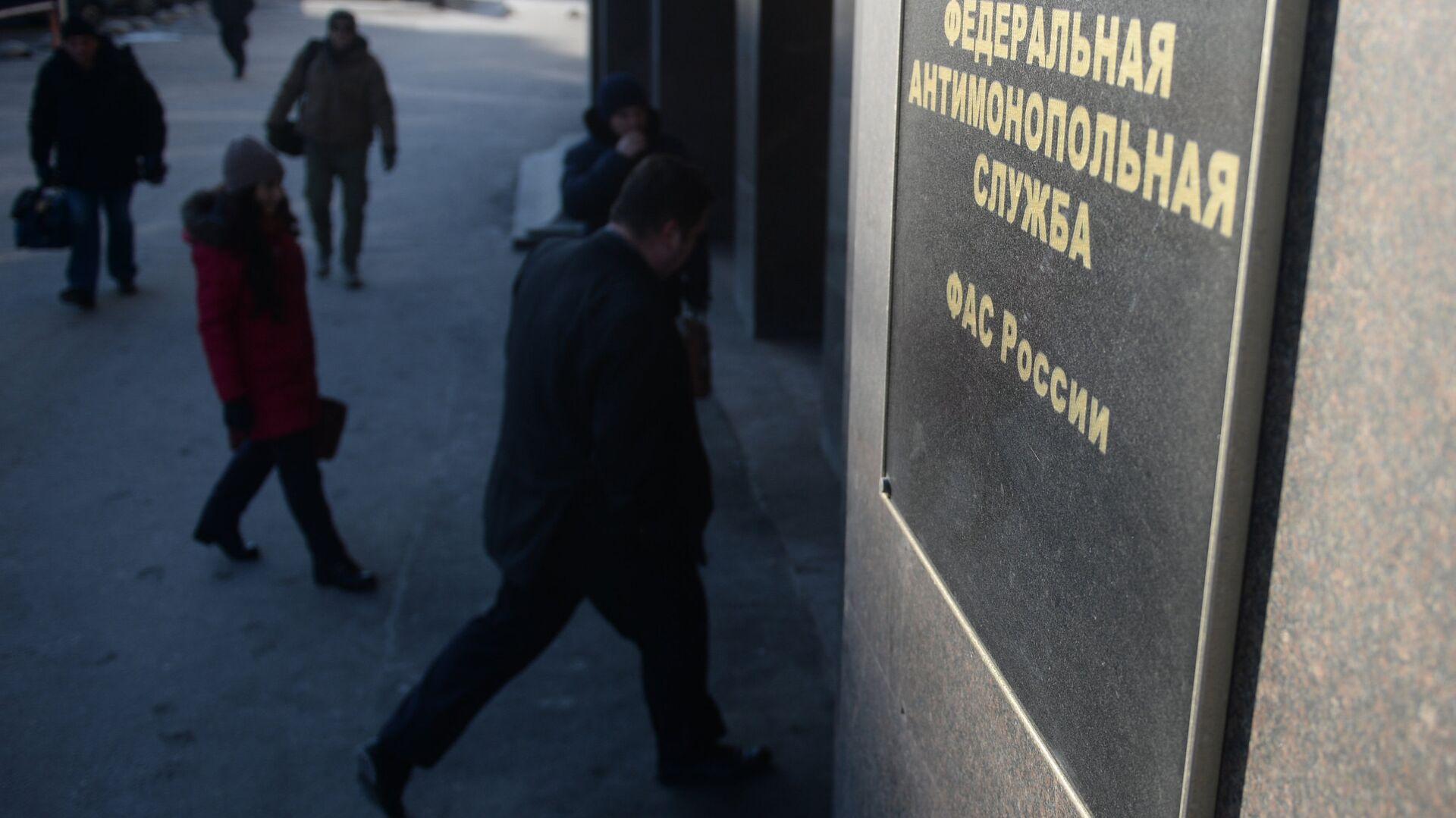 Табличка у входа в здание Федеральной антимонопольной службы России - РИА Новости, 1920, 14.12.2020