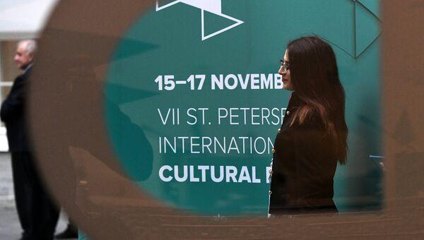 VII Санкт-Петербургский международный культурный форум в Санкт-Петербурге. 17 ноября 2018
