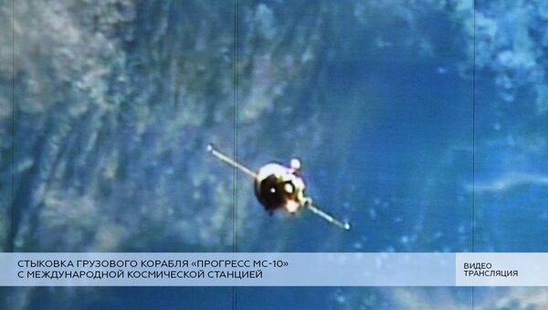 LIVE: Стыковка корабля Прогресс МС-10 с МКС
