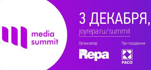 Media summit Ассоциации REPA пройдет 3 декабря