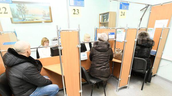 Посетители в отделении Забайкальского Пенсионного фонда в Чите